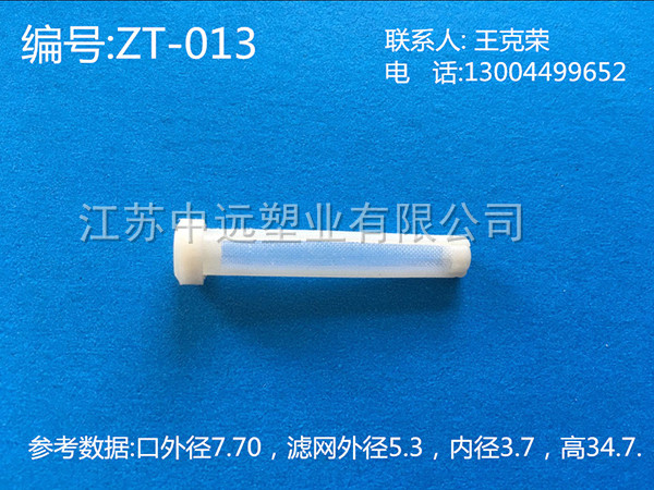 滤网ZT-013