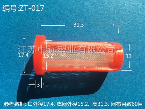 滤网ZT-017