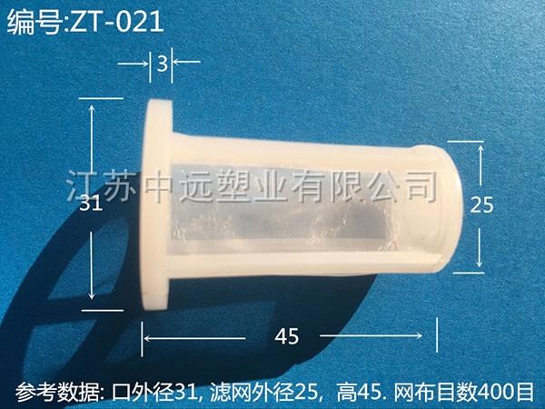 滤网ZT-021