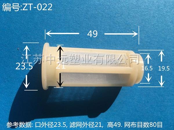 滤网ZT-022