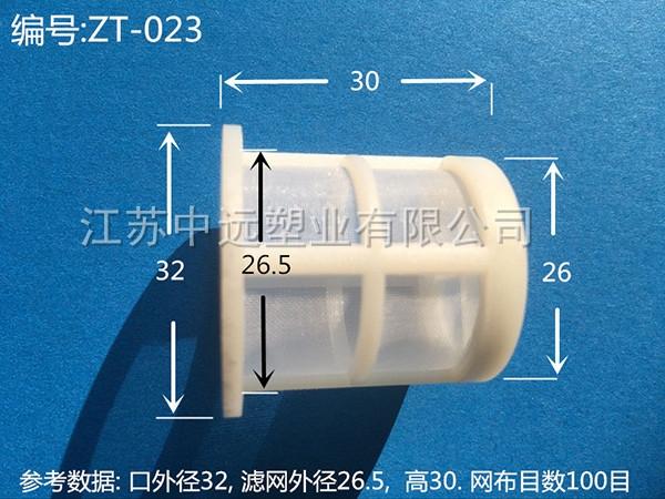 滤网ZT-023