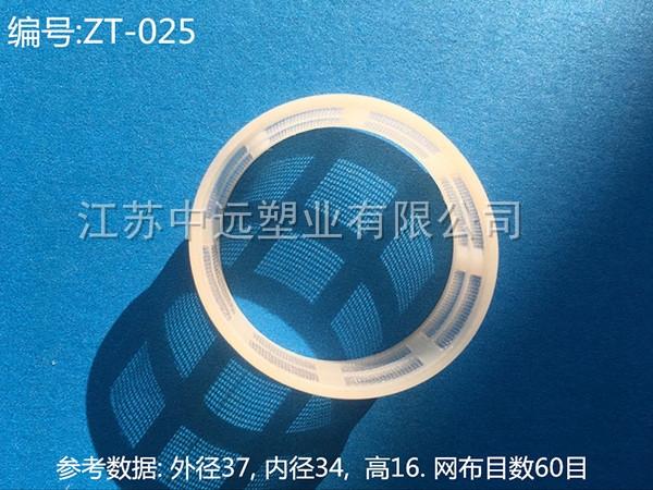 滤网ZT-025