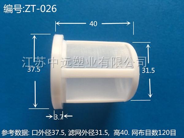 滤网ZT-026