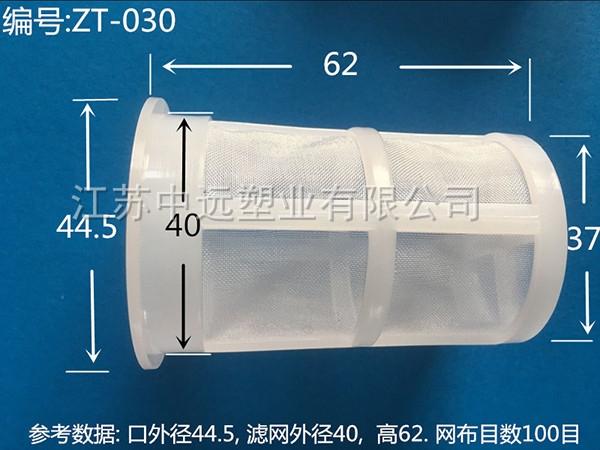 滤网ZT-030